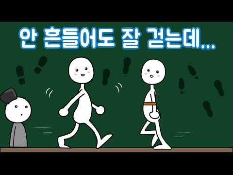 사람은 왜 팔을 앞뒤로 흔들면서 걸을까?