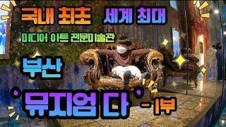 아이와부산여행-뮤지엄다 슈퍼네이처~1부