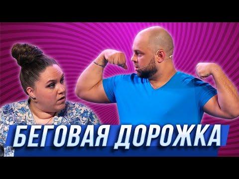Беговая дорожка — Уральские Пельмени | Гиря от ума