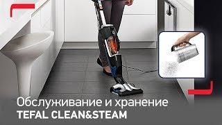 Паровой пылесос Tefal Clean&Steam VP7545: обслуживание и хранение