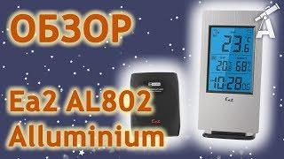 Обзор метеостанции Ea2 AL802 Alluminium