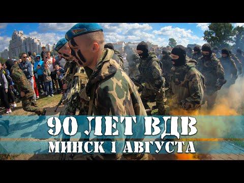 90 лет ВДВ.  МИНСК 1 Августа 2020