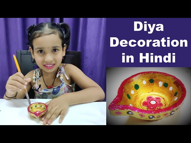 Diya Decoration In Hindi | DIY | Diya Decoration Ideas | Diwali Decoration