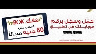 شرح برنامج بنك الخرطوم و طريقة السحب منه - الموبايل المصرفي (mBOK)