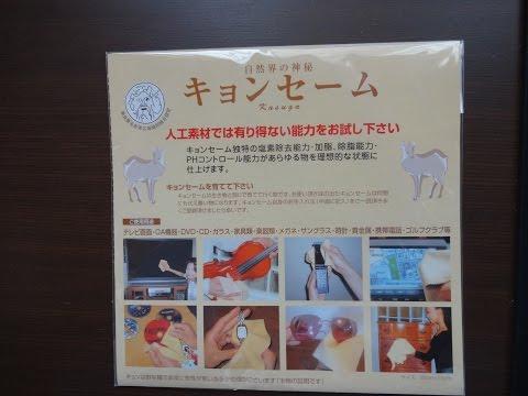KASUGA 春日 キョンセームクロス 20cm x 20cm