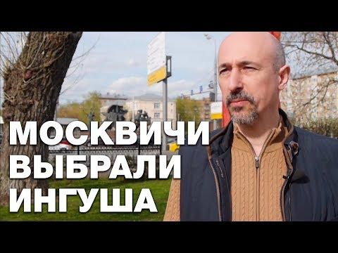 Москва предпочла ингуша