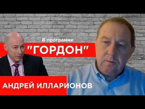 Илларионов – Гордону:
