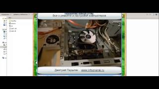 ремонт компьютера(, 2014-03-15T15:35:19.000Z)
