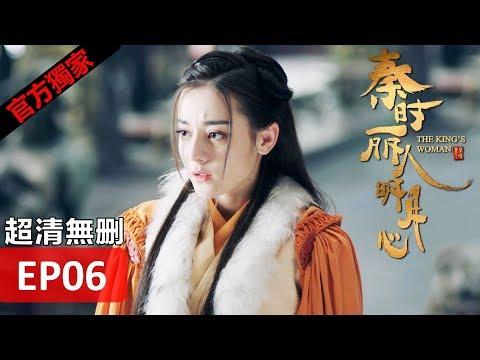【秦時麗人明月心】The King's Woman 06 Eng Sub(超清無刪減版正片) 迪麗熱巴/張彬彬