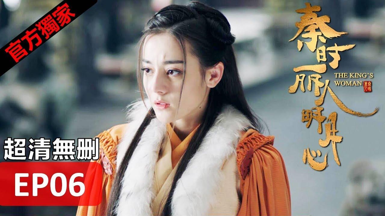 Hot CN Drama【The King's Woman】 EP06 Eng Sub HD