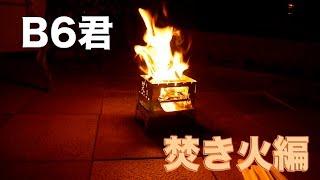 【キャンプ道具】笑's B-6君 がやってきた!焚き火編 【アウトドア道具】