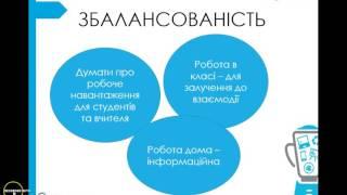 Частина 4. Три кроки до розробки якісного уроку