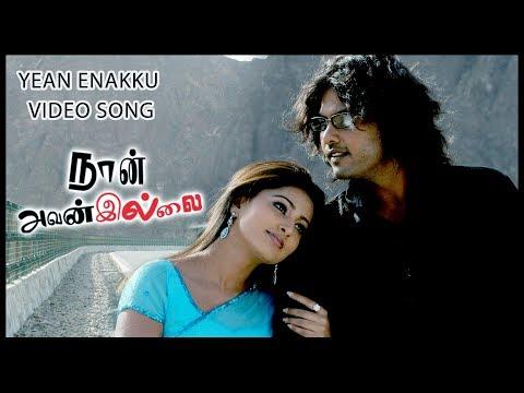 Naan Avanillai Tamil Movie | Song | Yean Enakku Video | Jeevan, Sneha | Vijay Antony thumbnail