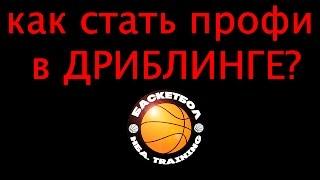 [Баскетбол]-5 минутная дриблинг рутина!