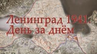 Ленинград 1941. День за днём. Выпуск 1