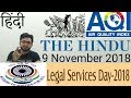 9 November 2018 The Hindu Newspaper Analysis in Hindi (हिंदी में) - News Current Affairs Today IQ