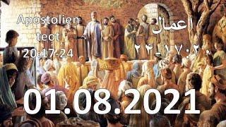 IEC Farsi Church Live Stream 01/08/2021 کلیسای فارسي