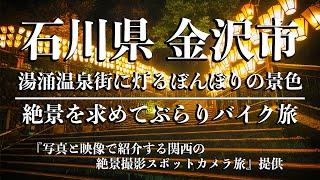 今回は石川県金沢市湯涌町にある湯涌温泉街へ訪れました。 湯涌温泉街はテレビアニメ『花咲くいろは』の舞台地にもなった場所です。 11月3日...