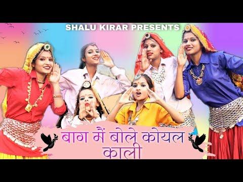 Download Baag Me Bole Koyal Kali   Dance Cover   Latest haryanvi Song   NDJ Music   Amit Saini