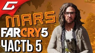 FAR CRY 5: Lost on Mars ➤ Прохождение #5 ➤ ЛАРРИ НА МАРСЕ!