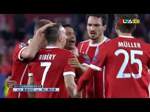 【17-18歐冠】0404 塞維利亞 vs  拜仁慕尼黑 精彩花絮