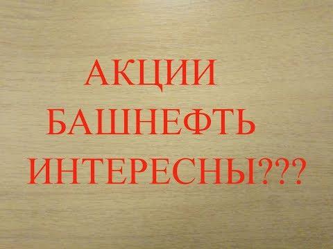 ОАО АНК Башнефть (BANE) самая интересная бумага на нефте-газовом рынке?