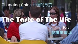 Changing China: The Taste of The Life Part I 中国的改变 品味日子上 thumbnail