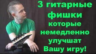 3 Гитарные фишки, которые немедленно улучшат Вашу игру!