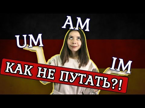Немецкий язык А1-А2: Немецкие предлоги времени UM, AM, IM. Когда употреблять?