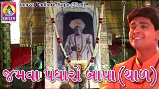 Jamva Padharo Bapa-Thal || Praful Dave Bhajan || Jalaram Bapa Bhajan || Jalaram Jyanti Special