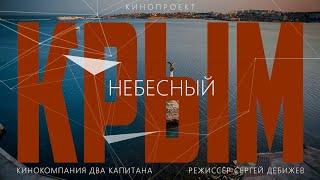 новый трейлер кинопроекта «КРЫМ НЕБЕСНЫЙ»