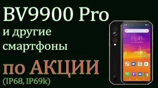 Смартфон Blackview BV9900 Pro по АКЦИИ. IP68, IP69k, Камера 48Мп от Sony. NFC. Защищенный смартфон.