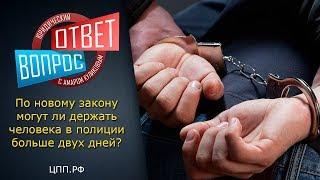 На сколько задерживают в полиции? - Срок задержания подозреваемого.
