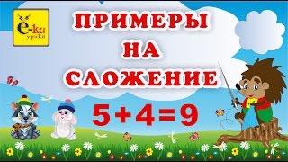 Решаем примеры на сложение  4+5=9. Короткие стихи. Математика для детей