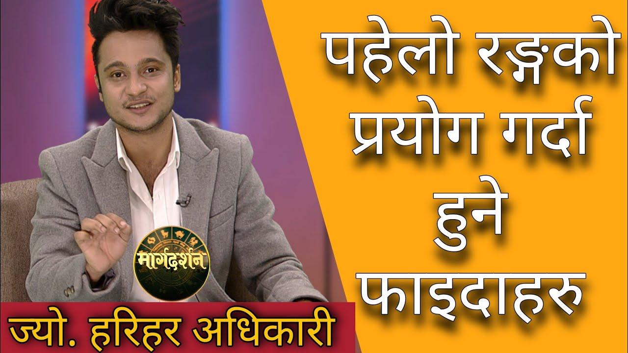 Astro. Harihar Adhikari - पहेलो रङ्गको प्रयोग गर्दा हुने फाइदाहरु ll Margadarshan