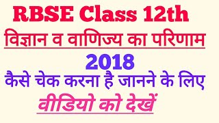 RBSE Class 12th Science results 2018