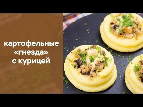 Картофельные  «гнезда» с курицей