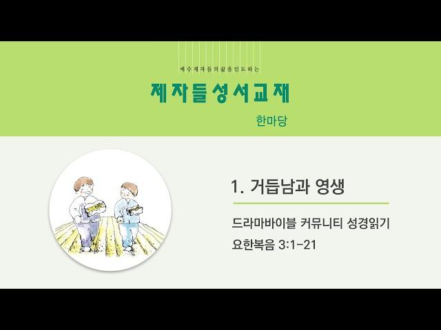 [제자들 성서교재] 한마당 - Chapter 1