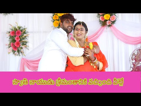 Swathinaidu Srimantham Special Exclusive @V3 News Channel