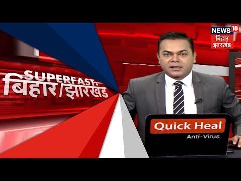 Superfast Bihar-Jharkhand | December 27, 2018