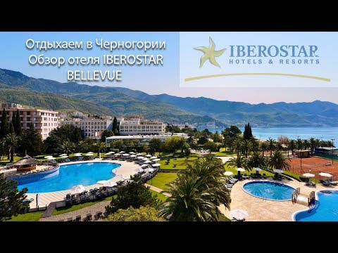 Влог из Черногории #1 Iberostar Bellevue - рассказ об отеле.