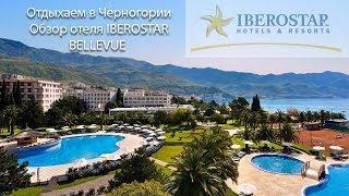 Влог из Черногории 1 Iberostar Bellevue рассказ об отеле