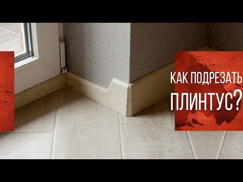 Как установить напольный плинтус под балконную дверь | Важно знать ВСЕМ!!!