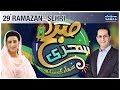 29th Sehri | Subah Sehri Samaa Kay Saath | SAMAA TV | 14 June 2018