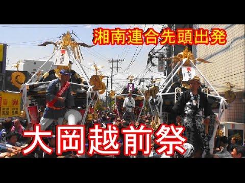 29年 茅ケ崎市 大岡越前祭 神輿パレードの出発です。