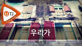 [TJ노래방] 우리가 - 백지영(Baek, Ji-Young) / TJ Karaoke