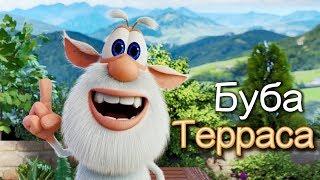 Буба - Терраса - (27 серия) от KEDOO мультфильмы для детей