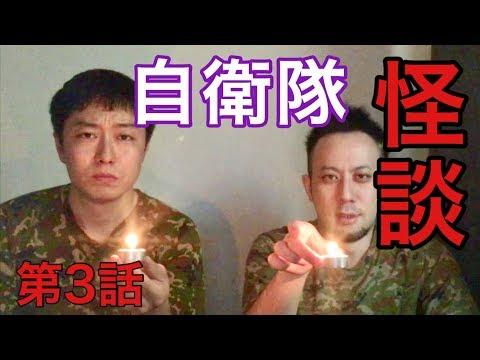 【怪談】陸上自衛隊お化けの出ない怖い話〜第3話