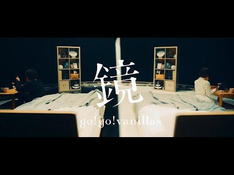 go!go!vanillas - 「鏡」 Music Video
