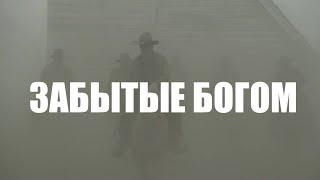 """СЕРИАЛ """"ЗАБЫТЫЕ БОГОМ"""" - ЛУЧШИЙ СЕРИАЛЬНЫЙ ВЕСТЕРН"""